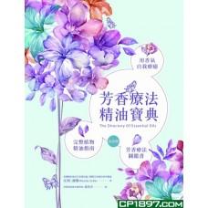 芳香療法精油寶典(紀念版)