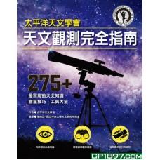 天文觀測完全指南