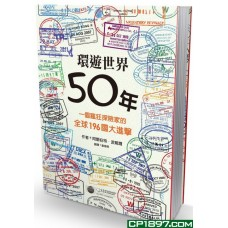 環遊世界50年