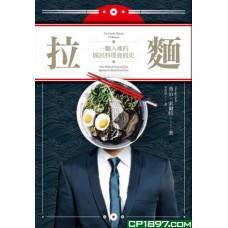拉麵——一麵入魂的國民料理發展史