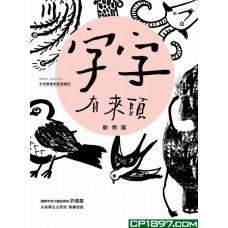 字字有來頭 文字學家的殷墟筆記(01)——動物篇