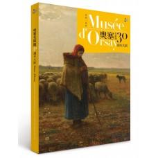 印像·左岸——奧塞美術館30週年大展圖錄