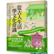 從古人生活學文化常識——中國語言與文化中500個最有趣的為什麼
