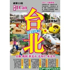 I CAN旅遊系列(01)——台北 宜蘭 新北市 北海岸 東北角(2017-18激新版)