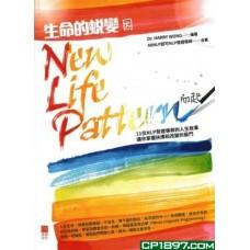 生命的蛻變因New Life Pattern而起