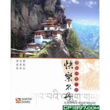 快樂不丹體驗快樂之旅