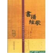 書譜絃歌——二十世紀上半葉粵劇音樂著述研究