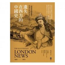 遺失在西方的中國史(上)——《倫敦新聞畫報》記錄的晚清1842-1873