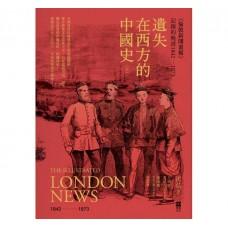 遺失在西方的中國史(下)——《倫敦新聞畫報》記錄的晚清1842-1873
