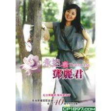 《永遠的鄧麗君》紀念畫冊·香港鄧麗君歌迷會40週年特別呈現