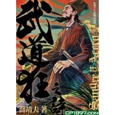 武道狂之詩(卷十七)——風捲山河