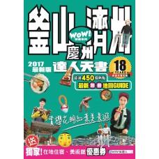 釜山·濟洲·慶州達人天書(2017最新版)