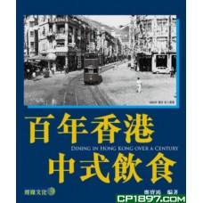 百年香港中式飲食