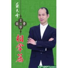 蘇民峰玄學錦囊 —— 相掌篇 (第四版)