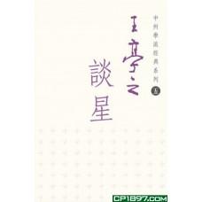 中州學派經典系列 王亭之談星 (第五版)