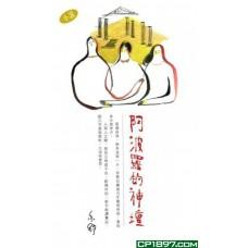 亦舒作品系列(302)阿波羅的神壇(小說)