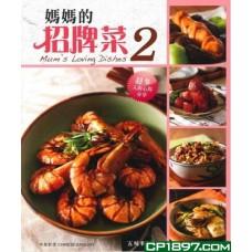 媽媽的招牌菜(2)