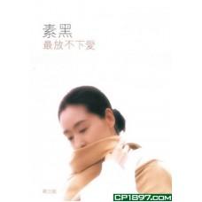 最放不下愛(第五版)