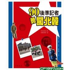 90後準記者勇闖北韓