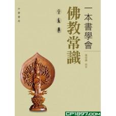 一本書學會佛教常識