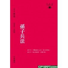 孫子兵法─新視野中華經典文庫