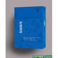 世說新語─新視野中華經典文庫