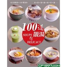 100道˙靚湯