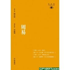 周易─新視野中華經典文庫