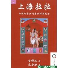 上海拉拉——中國都市女同志社群與政治