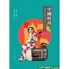 中國時尚─清初以來的流行文化史