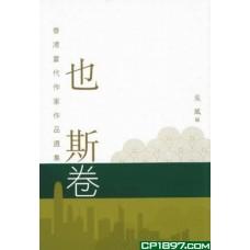 香港當代作家作品選集·也斯卷