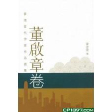 香港當代作家作品選集·董啟章卷
