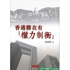 香港勝在有「權力制衡」
