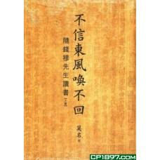 不信東風喚不回(全二冊)——隨錢穆先生讀書