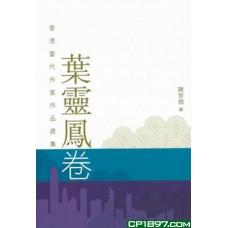 香港當代作家作品選集·葉靈鳳卷
