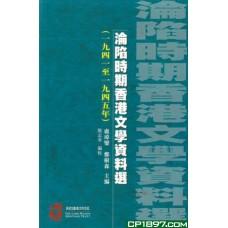 淪陷時期香港文學資料選(一九四一至一九四五年)