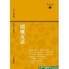 圍爐夜話─新視野中華經典文庫