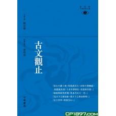 古文觀止─新視野中華經典文庫