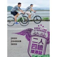 二人四轆環港誌——九十後的單車追夢