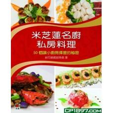 米芝蓮名廚私房料理——50個讓小廚房擇星的秘密