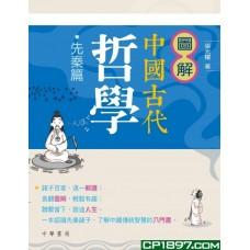 圖解中國古代哲學•先秦篇