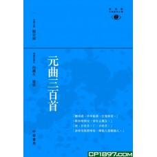 元曲三百首─新視野中華經典文庫