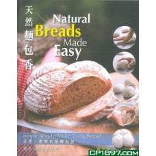 天然麵包香  第五版