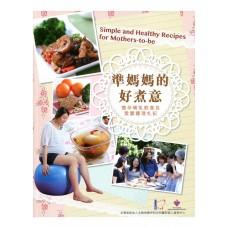 準媽媽的好煮意~懷孕飲食及愛嬰護理札記