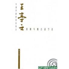 《《中州學派經典系列》3 ——王亭之紫微斗數古訣今註》
