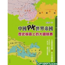 中國PK世界帝國——歷史版圖上的大國競賽