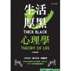 生活厚黑心理學