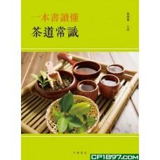 一本書讀懂茶道常識