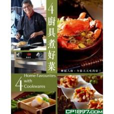 4廚具煮好菜