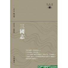 三國志——新視野中華經典文庫